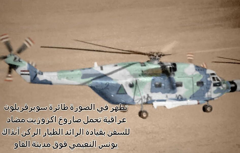 Колоризованная под чутким контролем автора фотография Иракского Супер Фрелона вооруженного Экзосетом