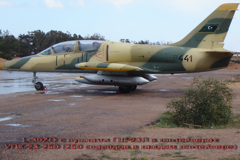 Л-39 N9441 с пушечными контейнерами УПК-23-250