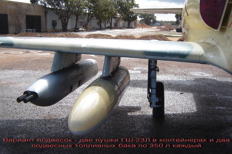 Контейнер УПК-23-250 под крылом Л-39